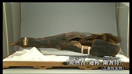 蘭奢待 cogito ergo sum. : 伝説の香・蘭奢待 cogito ergo sum.
