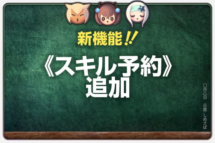 Blog_スキル予約