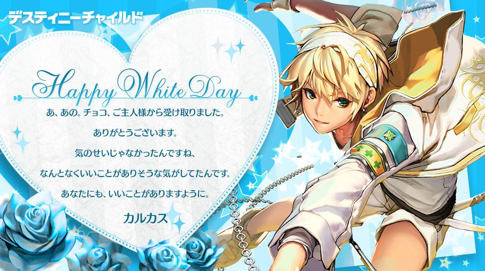 whiteday_カルカス