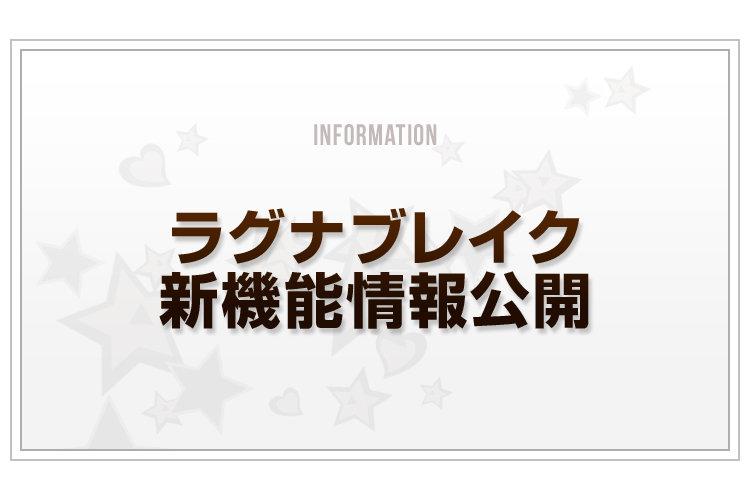 Blog_ラグナブレイク最新テクニック情報公開_v3