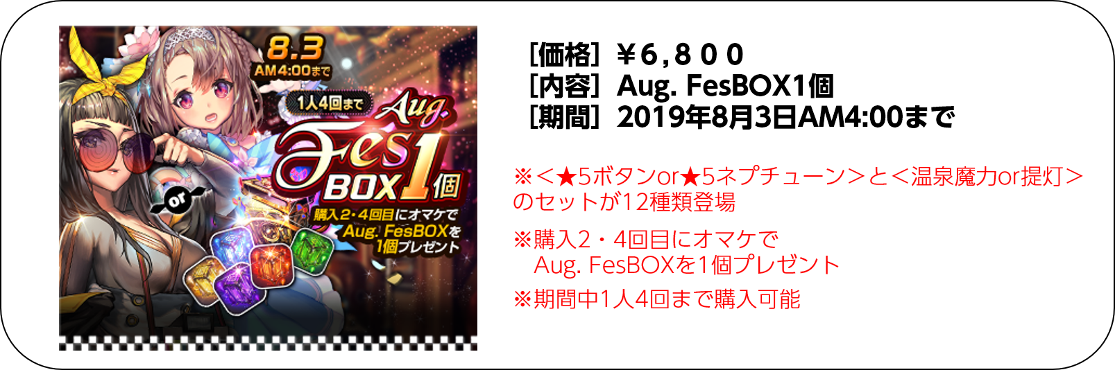 FesBox
