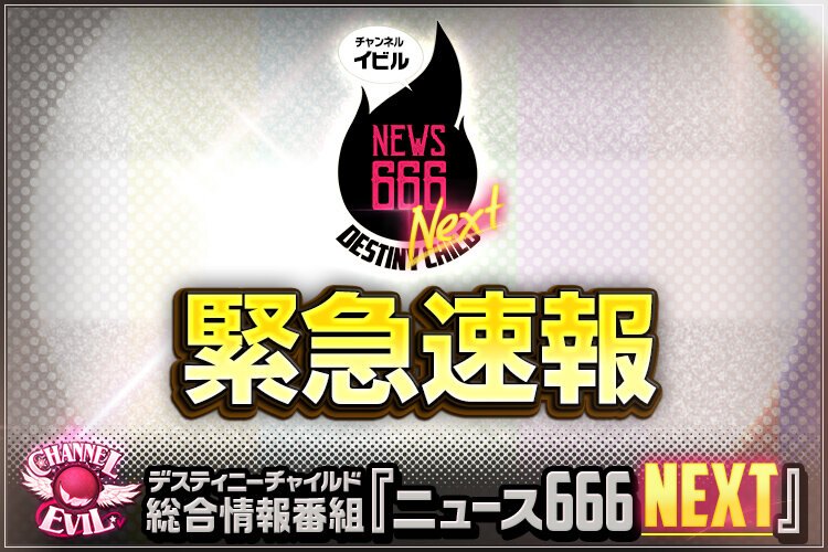 Blog_ニュース666next_緊急速報