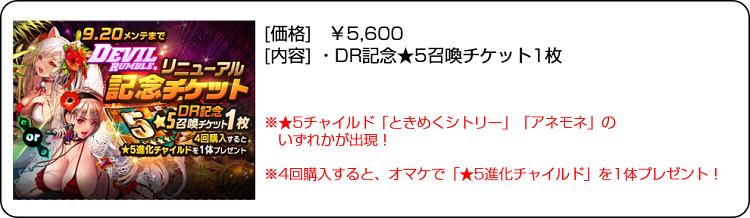 デビランリニューアル記念チケット