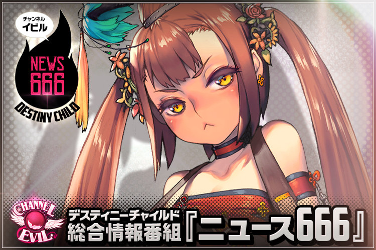 DCJP_Blog_ニュース666_vol47_自請妃