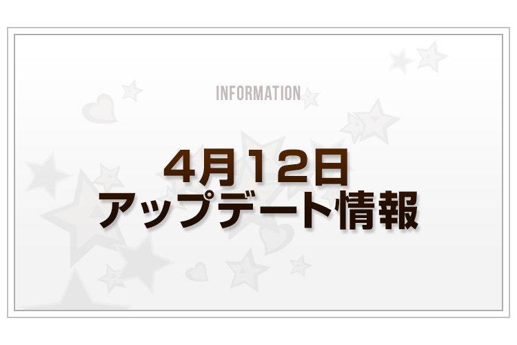 Blog_アップデート情報0414_v2