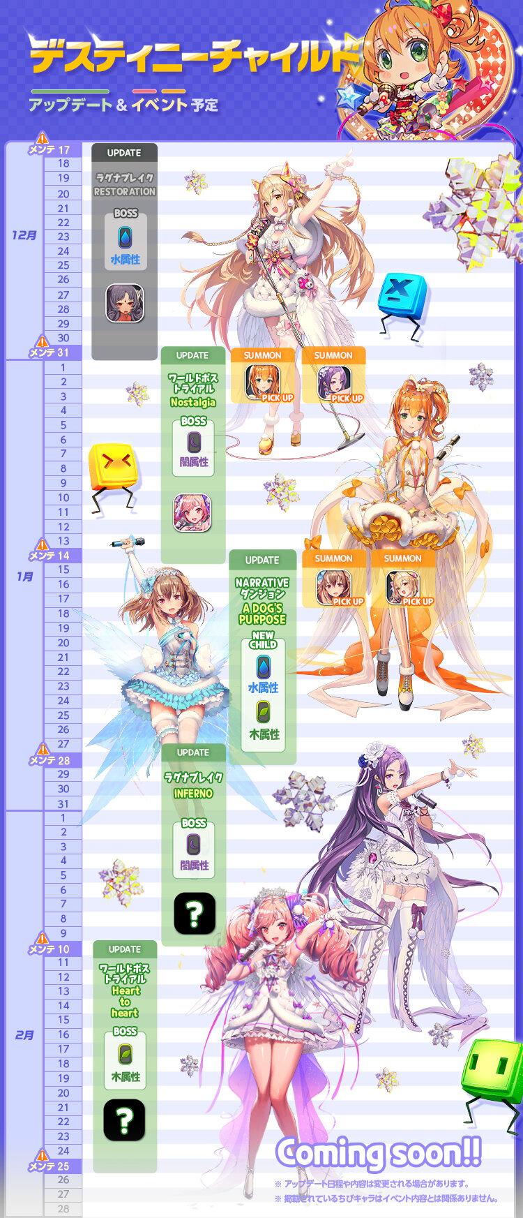 DCJP_スケジュール_V13_1217(nakamura調整版)
