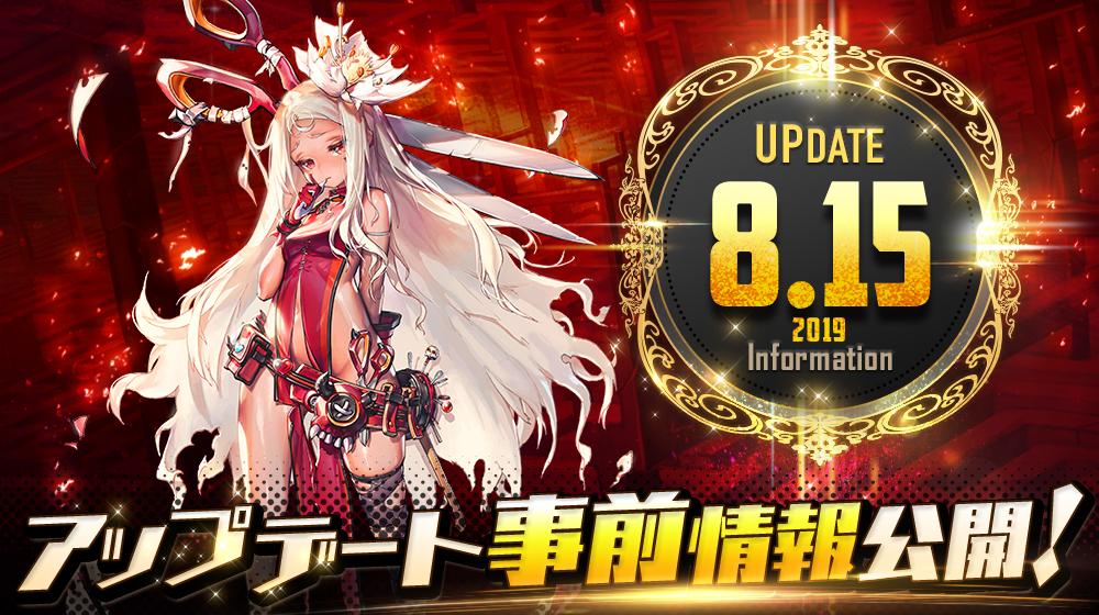 sns_update_0815