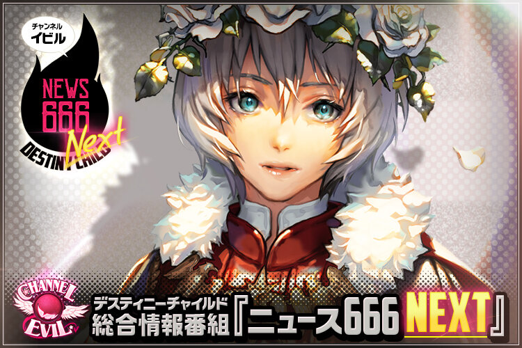 Blog_ニュース666next_v24
