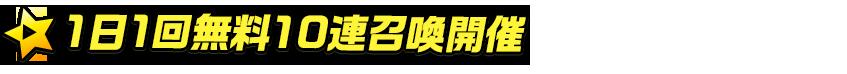 titlemain_ver2(無料10連)