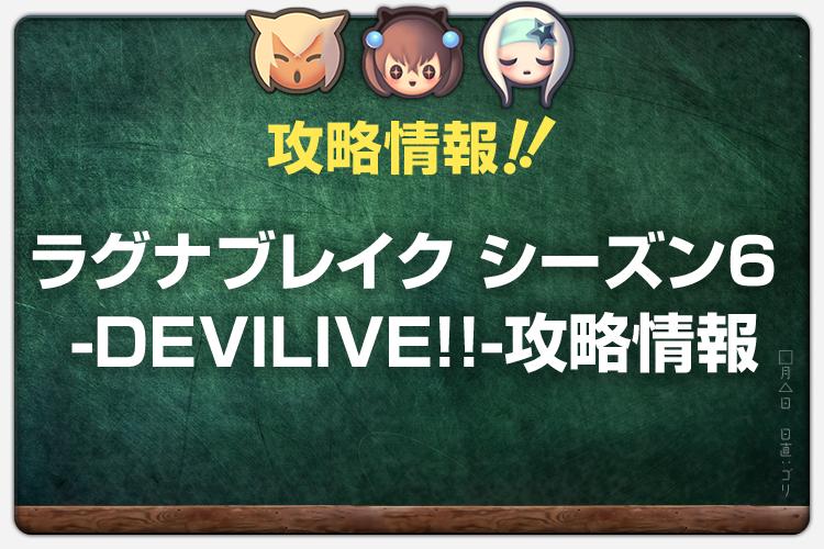 Blog_ラグナブレイク シーズン6 -DEVILIVE!!-攻略情報