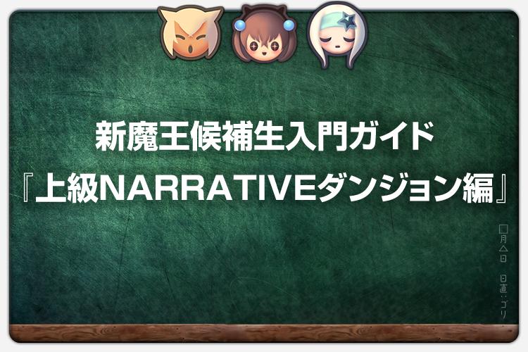 Blog_Narrativeの2コピー
