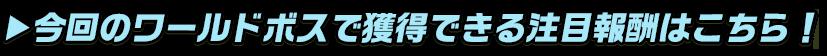 titlesub_ver2(注目報酬)
