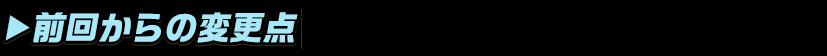 titlesub(前回からの変更点)