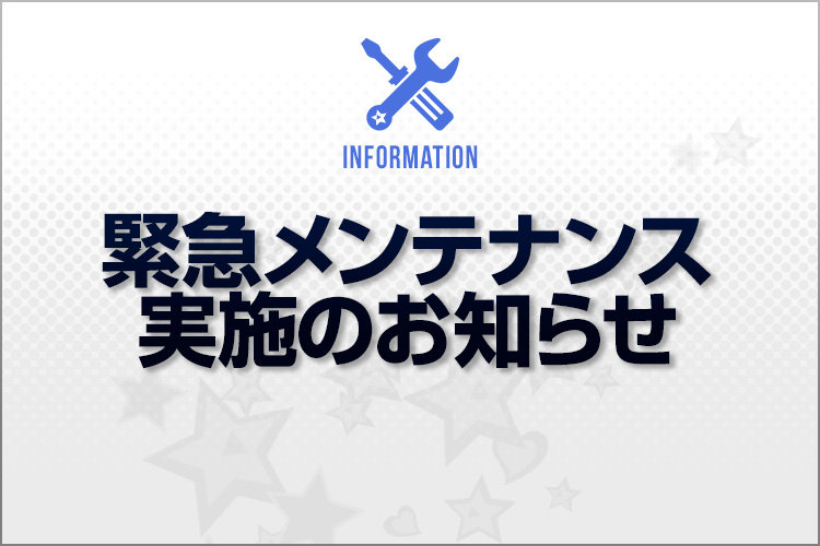 Blog_緊急メンテナンス