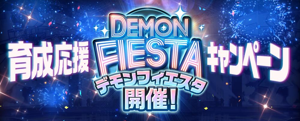 DEMON FIESTA(デモン フィエスタ)