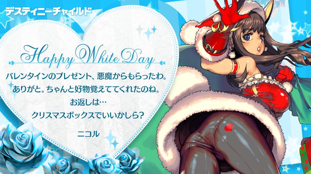 whiteday_ニコル