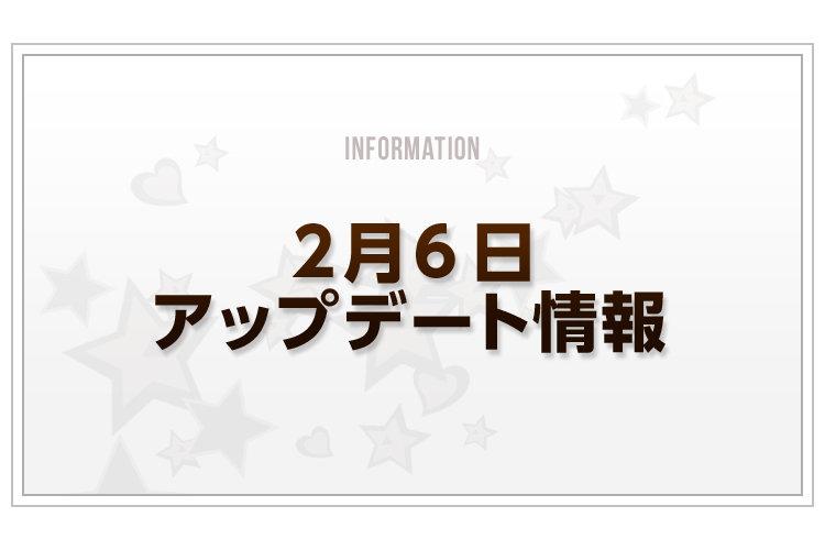 Blog_2月6日情報_v3
