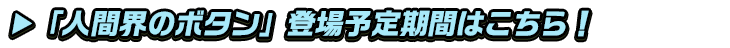 titlesub_ver2_ボタン登場予定