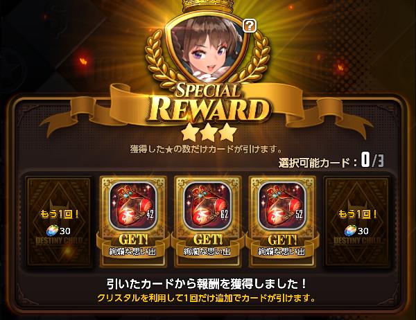 ND_REWARD