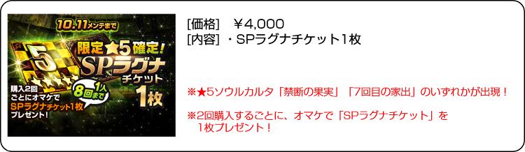限定★5確定SPラグナチケット