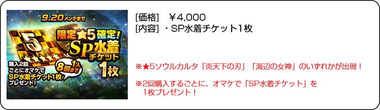 限定★5確定SP水着チケット