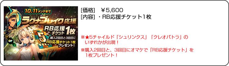 RB応援チケット