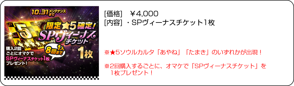 20181011_DOAXVV_shopSPチケ