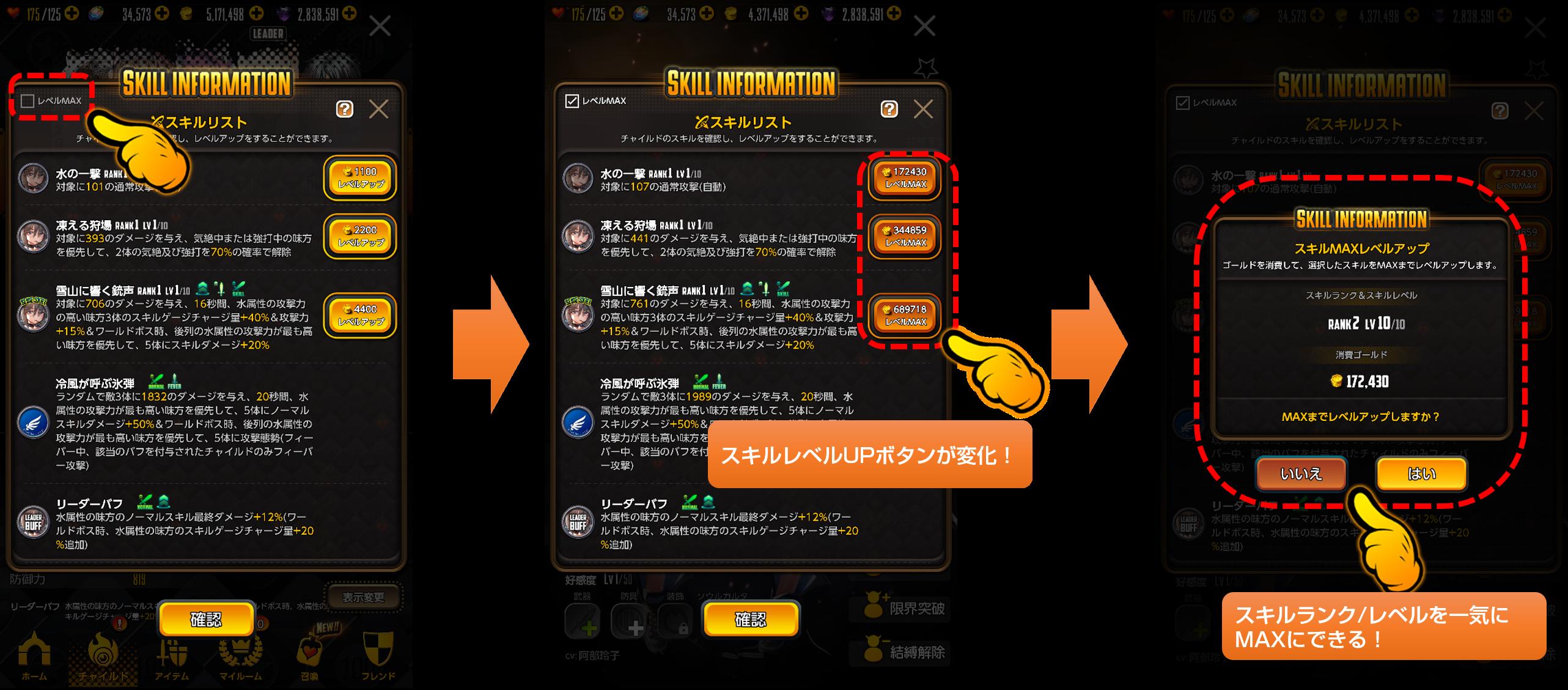 SkillMAX