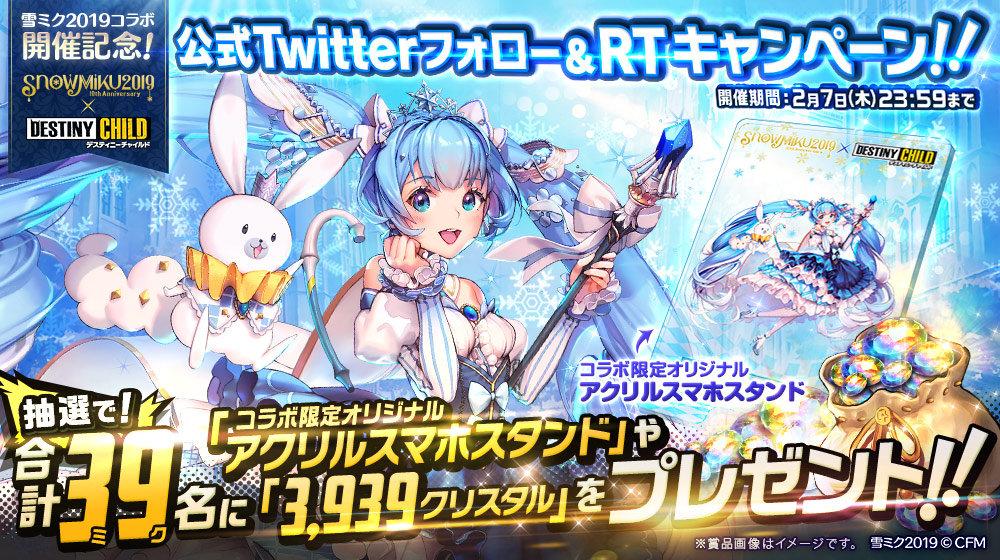 sns_雪ミクTwitterCP