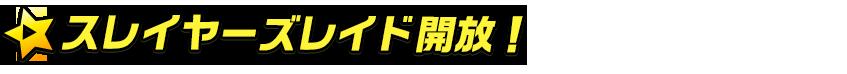 titlemain_ver2(スレイヤーズ開放)