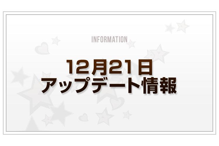 Blog_12月21日情報_v3