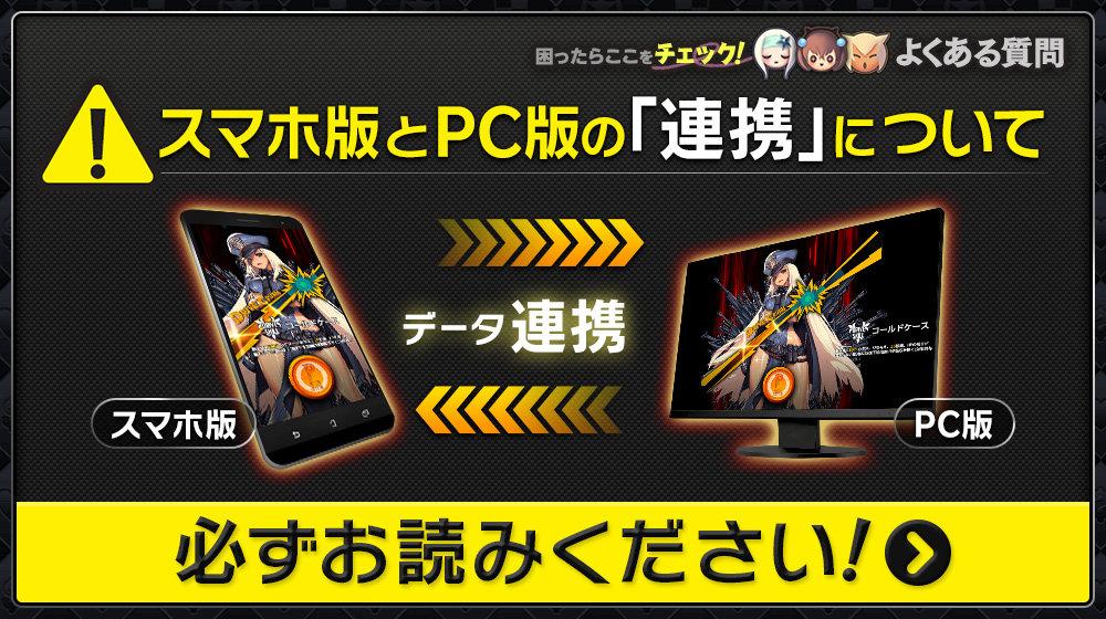 sns_PC連携注意喚起
