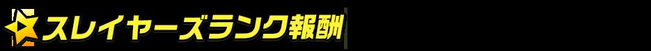 titlemain_ver2(スレイヤーズランク報酬)