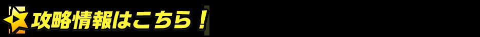 titlemain_typeA(攻略情報)