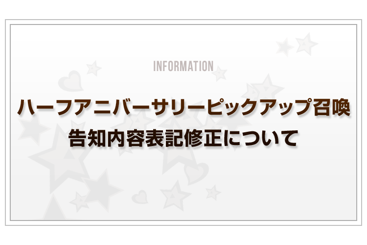 Blog_HACPU召喚修正