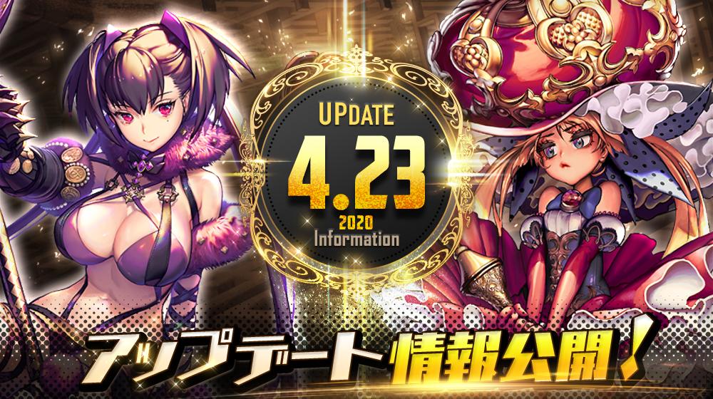 ★sns_update_0423(仮)