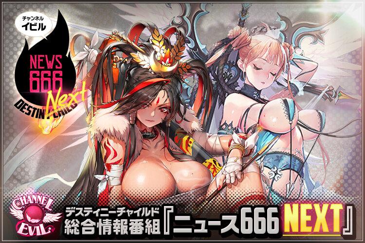 Blog_ニュース666next_v35