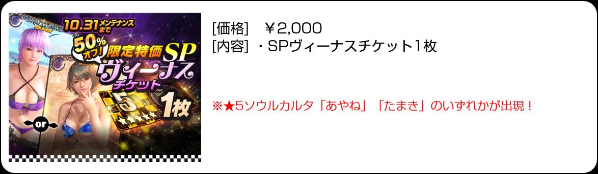 20181011_DOAXVV_shop特価SPチケ