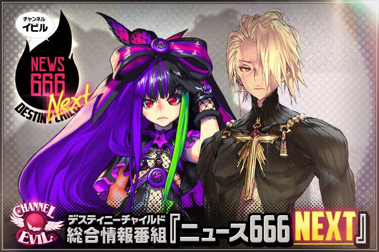 Blog_ニュース666next_v