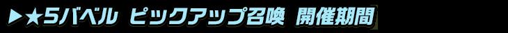 titlesub_ver2(★5バベル ピックアップ召喚 開催期間)
