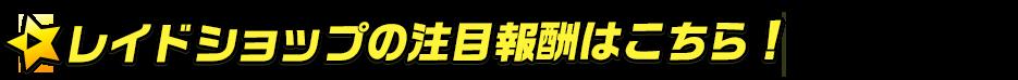 titlemain_ver2(レイドショップ報酬)