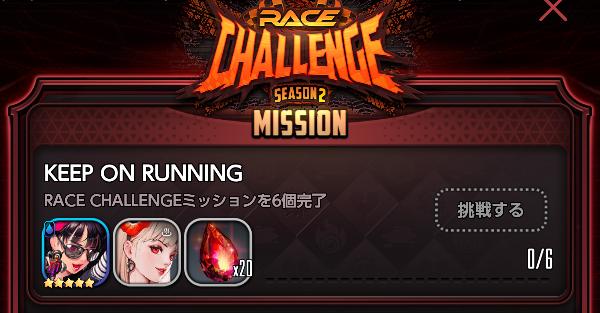 レースチャレンジ②