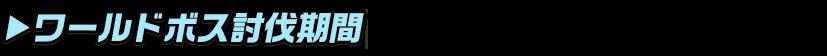 titlesub(ワールドボス討伐期間)