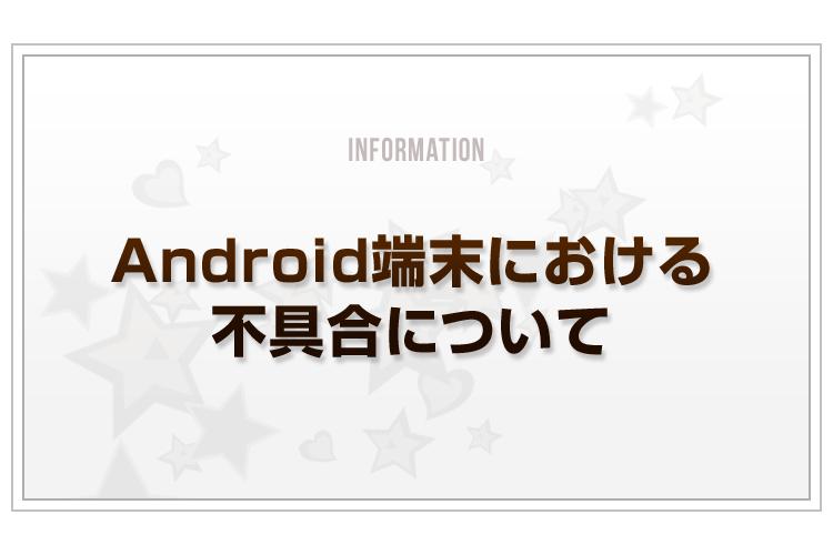 Blog_Android端末における不具合について_v2