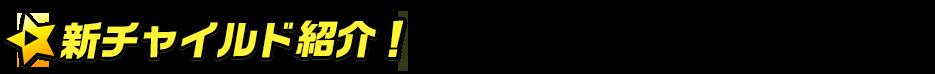 titlemain_ver2(新チャイルド紹介)