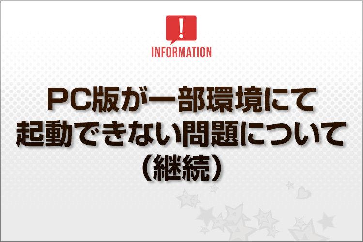 20190815_PC版不具合