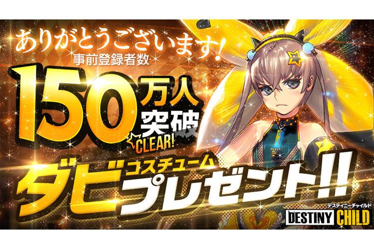 Blog_150万突破