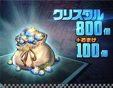 crystal800