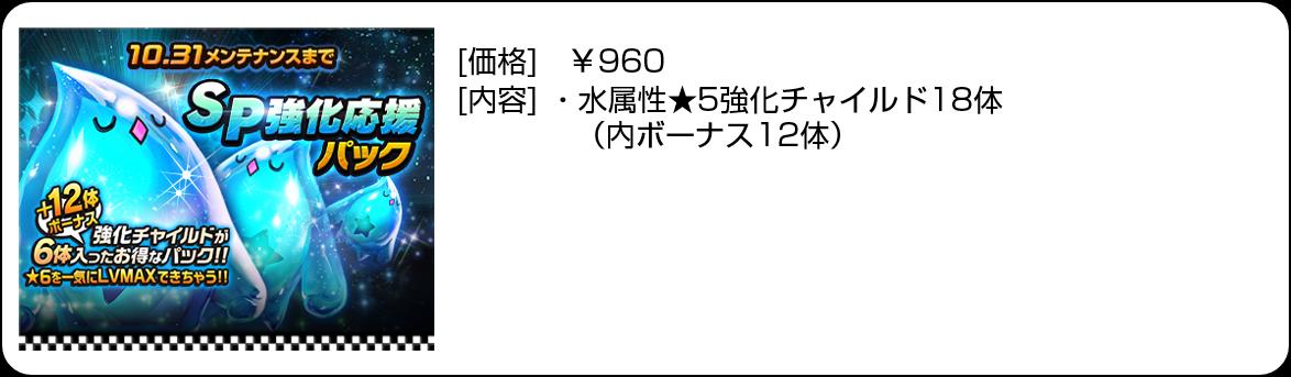 20181011_DOAXVV_shop強化パック