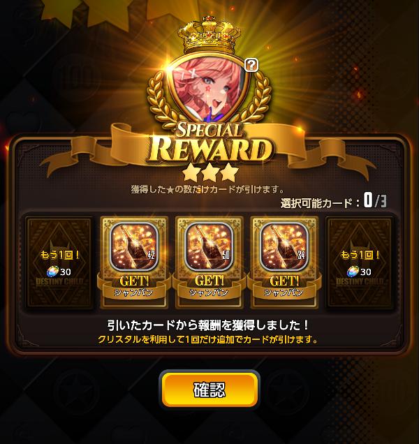 Special_Reward